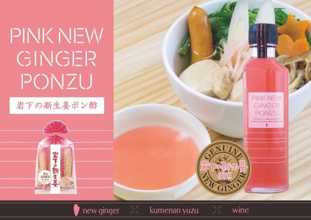 ポン酢がピンク色になっちゃった! 鍋料理をラブリーに演出できそうな「岩下の新生姜ポン酢」が新発売です!