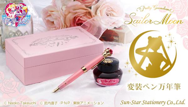 セーラームーン×セーラー万年筆の「変装ペン万年筆」が登場 / オリジナルカラーのピンク色インク付きの激かわセットですっ!