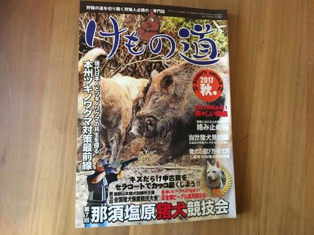 狩猟専門誌『けもの道』の内容がディープすぎてひたすら面白い! 最新くくりわなカタログ、自宅での野生肉熟成法など