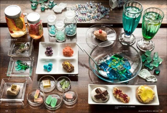 琥珀糖の水晶や鉱物ソーダ…これって食べられるの!? かわいくて妖しい「鉱物のお菓子」を作れちゃうレシピ本が登場ですっ!