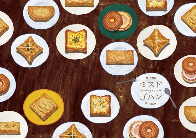 【本日から】ミスドから朝ごはんセットが登場! 軽食向けのパイやトースト11種が新登場します♪