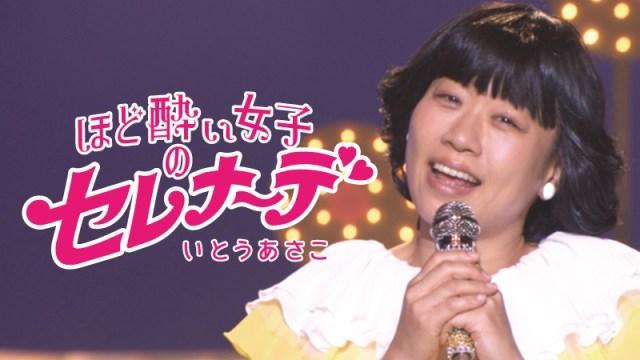 いとうあさこさんが念願のアイドルデビュー!? 昭和スタイルで「飲み会あるある」を熱唱しているよ!!