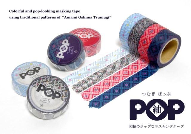 奄美大島の伝統工芸「大島紬」がステキなマスキングテープになりました / 代表的な2つの柄をカラフルにアレンジしたそうです