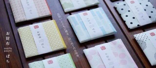 お年玉をもらったらソッコーでショッピング♪ ぽち袋からお財布へとトランスフォームする「お財布ぽち」が新発売です!