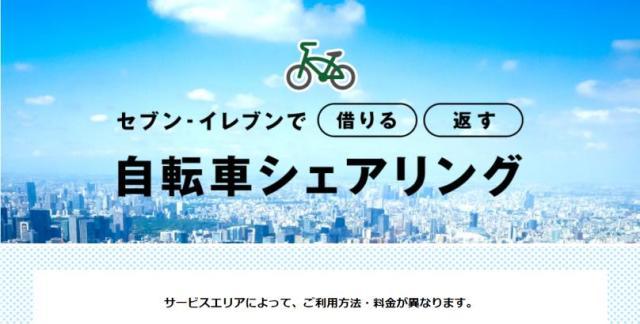 【これは便利】セブンが自転車貸出サービスを拡大! 2018年度中に新たに1000店舗の設置を目指しているんだって