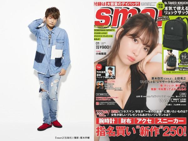 香取慎吾が雑誌『smart』2月号で表紙を飾る! 8ページのロングインタビューも掲載されるんだって