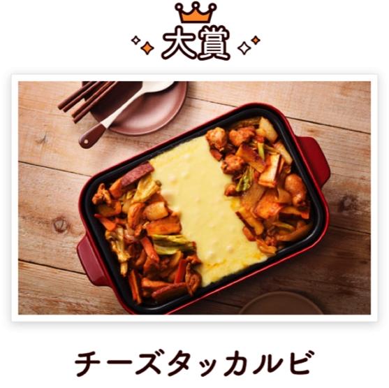 今年いちばん流行った料理は韓国の「チーズタッカルビ」!? 2017年「食のトレンド大賞」が発表されたよ!