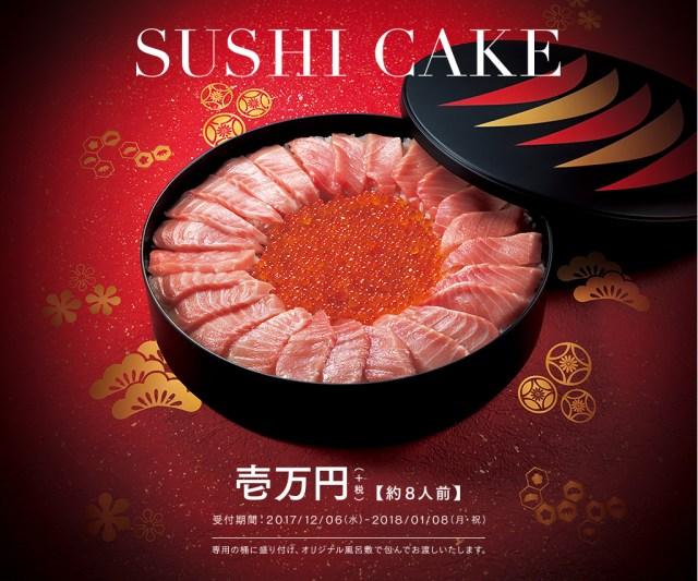 かっぱ寿司から1万円もする「SUSHI CAKE」が復活ぅううー! イクラ500gと大トロ25枚が大桶の中にドーーーン☆