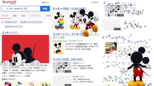 スマホのYahoo!検索で「ミッキー」と検索すると…ミッキーがスマホをジャック! 画面を自由に動き回ります【11月18日はミッキーの誕生日】