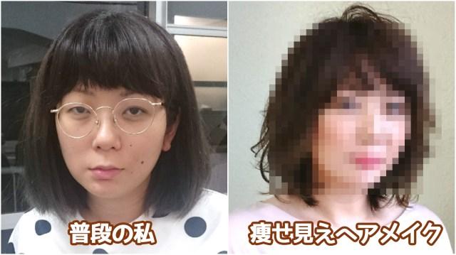 【楽ダイエット】髪型とメイクを変えるだけで痩せて見せることは可能なのか / 髪にくびれを作っただけで3キロ以上痩せ見え
