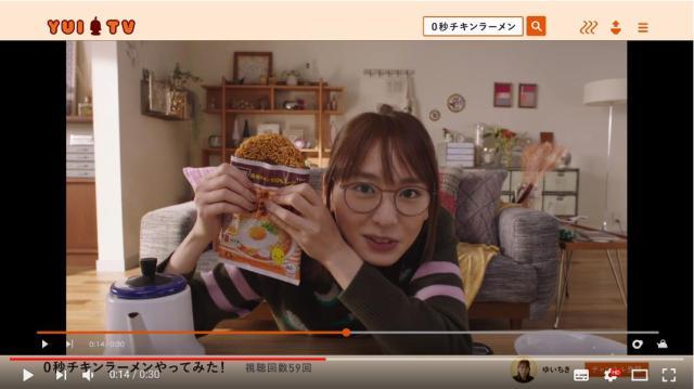 ガッキーの「ユーチューバー姿」が反則級のかわいさ! 「0秒チキンラーメン」に全然興味がなくても食べたくなるレベルです
