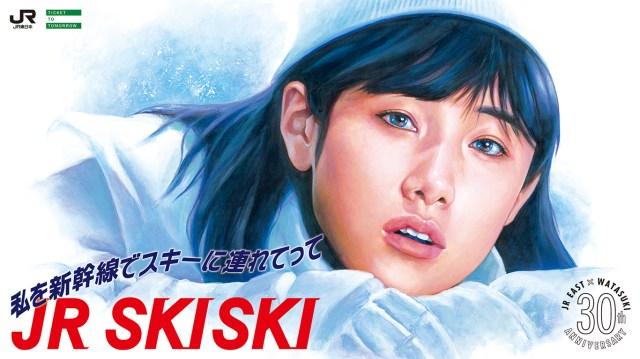 """【懐かしい?】毎年 """"今年の美女"""" が起用される「JR SKI SKI」の2017版CMが過去最高に自由すぎ! ラブストーリーのはずがジワる展開に…"""