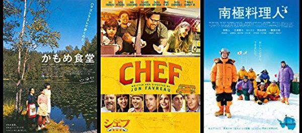 【映画ライター本気厳選】丁寧で美味しい生活がしたくなるグルメ映画ベスト3☆ 「南極料理人」は食ドラマで活躍する飯島奈美さんの料理が満載だよ