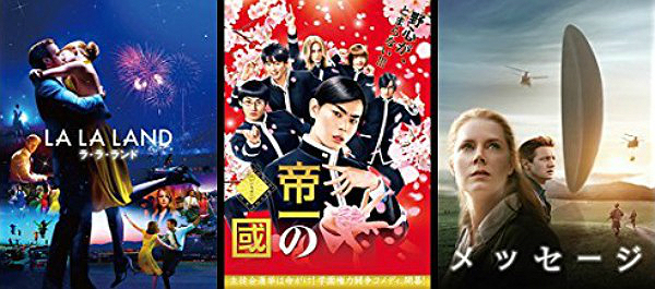 【映画ライター本気厳選】絶対に見て欲しい2017年公開の映画ベスト3☆ 菅田将暉、竹内涼真が出演する『帝一の國』など