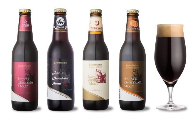 サンクトガーレンの「チョコビール」が今年も登場! 2018年限定の「杏仁チョコレートスタウト」含む4種が発売されます