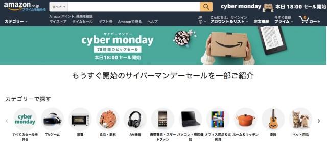 【祭りだ~!!!】Amazon「サイバーマンデーセール」が本日18時よりスタート! 78時間ず~っと、お得に買い物できちゃうよ