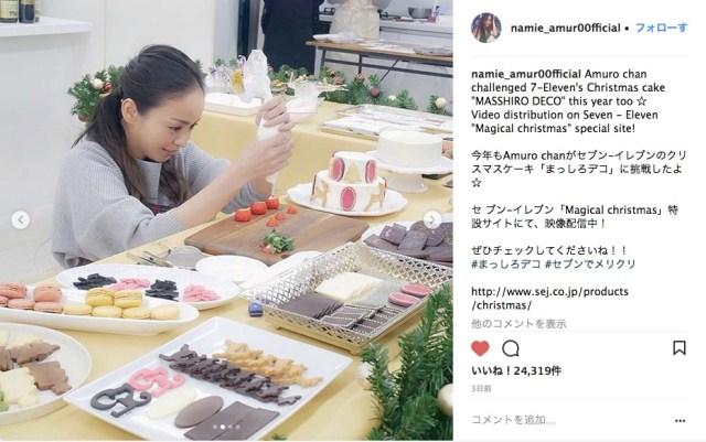 安室ちゃんも挑戦! 自分でトッピングするクリスマスケーキ「まっしろデコ」が今年もセブンで予約受付中だよ〜