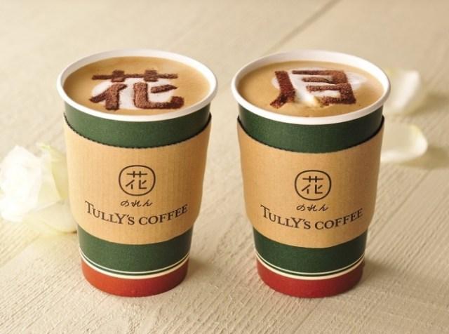 なんばグランド花月にオープンする「タリーズコーヒー」は特別仕様やで! 花月のロゴ入りラテに、ローズが香るラテも…!