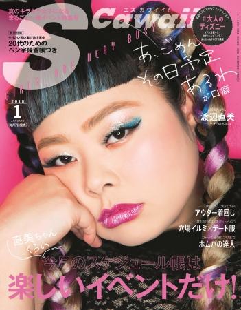 渡辺直美が「インスタ映え」について物申す!! 「写真の中の自分が本当に楽しんでないと意味がない」