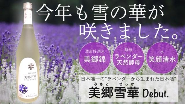 日本で唯一の白いラベンダー「美郷雪華」を使った日本酒がロマンチック! ラベンダーではなく「マスカット」の香りがするんだって