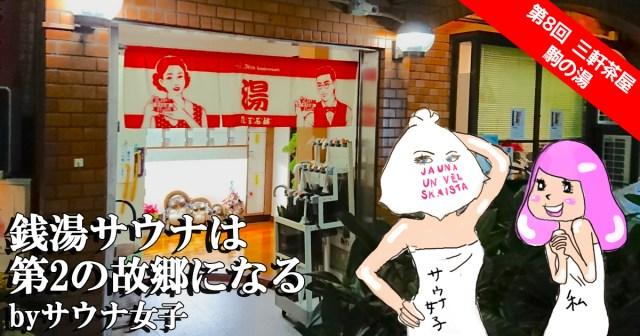 【快感♡サウナ女子の世界】第8回 演歌が流れるレトロ銭湯でサウナタイム!? / 三軒茶屋・駒の湯