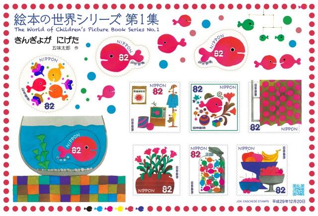 【発売中】名作絵本『きんぎょがにげた』が切手に! 作者・五味太郎氏が40年ぶりに描き下ろした新作デザインも入ってるよ