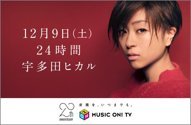 【本日放映】『24時間 宇多田ヒカル』を放送! 全ミュージックビデオにライブ映像5本一挙放送など早朝から目が離せません