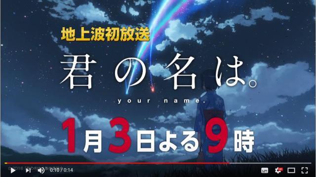 【今夜放送】『君の名は。』が待望の地上波初放送! 成田凌のギャップを感じるテッシー役の優しい声など、みどころ満載です