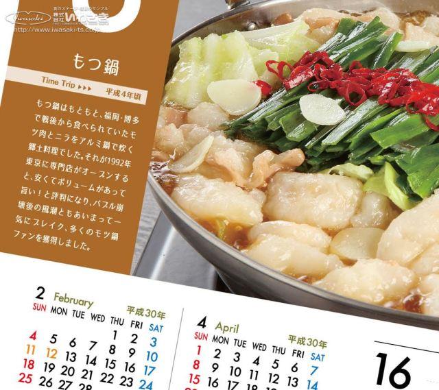 食品サンプルメーカーが本気で作ったグルメカレンダーの料理が震えるほどリアル! 見てるだけでお腹が減ってきます