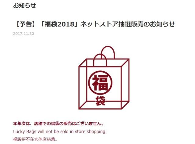 【無印良品】2018年福袋も店舗での販売ナシ! ネットストア限定の抽選販売は12月8日からのスタートだよ!!