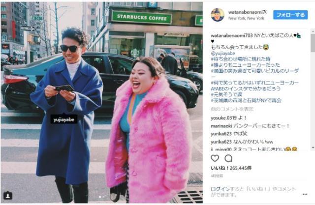渡辺直美のインスタに綾部が登場し話題に! 超絶ファッショナブルなニューヨーカーになってました