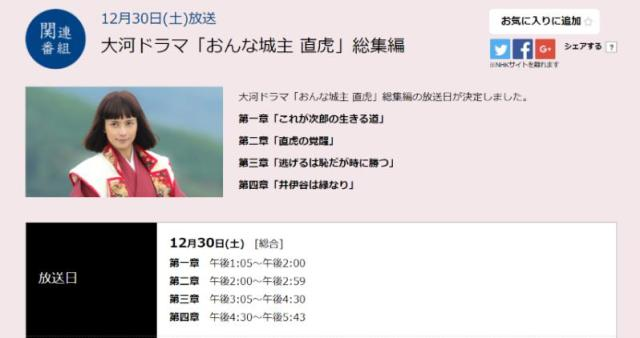 【正座待機】NHK大河ドラマ『おんな城主 直虎』の総集編が12月30日に放送! サブタイトルも最高すぎます
