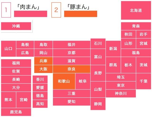 地方によって「肉まん」の呼び方が違う!? 日本地図で見てみると関西だけが「豚まん」と呼んでいました