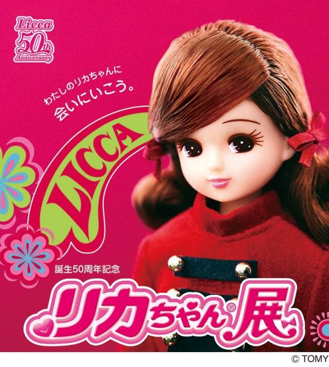 東京のみんな、お待たせ! 小田急百貨店で「リカちゃん展」がスタートするよ / 歴代リカちゃん&リカちゃんハウスなど700点以上を展示