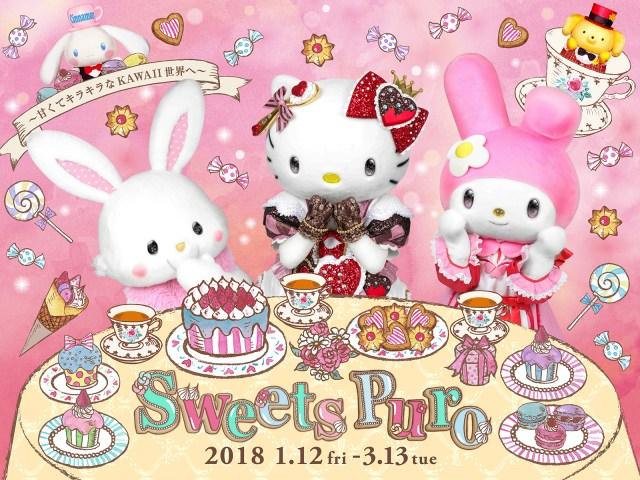ピューロランドで新イベント「スイーツピューロ」開始! ピンク×チョコなサンリオキャラのフード&スイーツがめちゃかわえええっ!!!