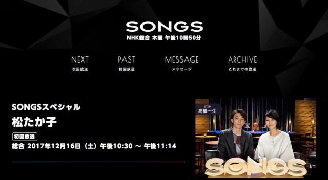 【今夜放送】『カルテット』で共演した松たか子と高橋一生が初対談! NHK『SONGSスペシャル』は必見の回になりそうだよ〜
