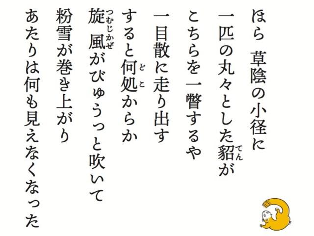 【知ってた?】アドビの新フォント「貂明朝」は小動物「テン」の絵文字も隠されてるんだよ!