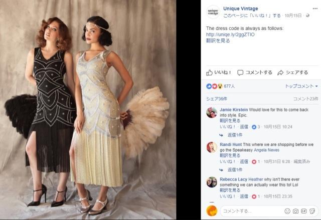 古い洋画に出てきそう♡ 1920年代のヴィンテージ風ドレスなどをそろえる海外ブランドがおしゃカワです!