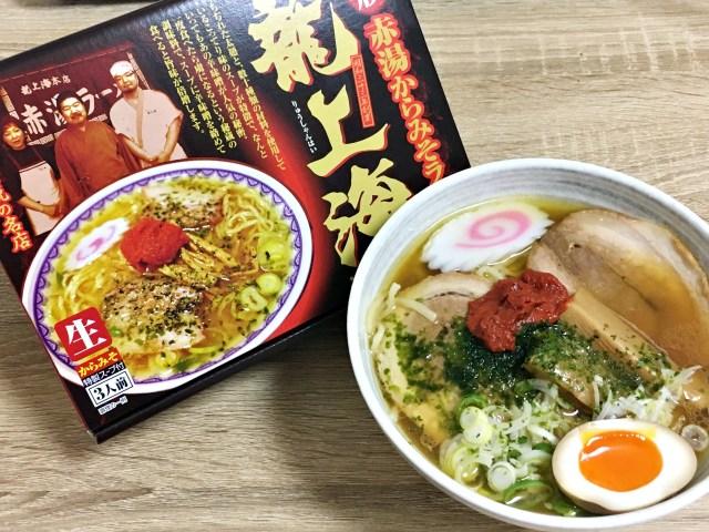 【山形のお土産】地元で2時間待ちの味を自宅で! 龍上海の「赤湯からみそラーメン」 #地元民が本当にオススメするお土産選手権