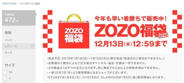 2018年ZOZO福袋、販売スタート! 早い者勝ちだからお気に入りブランドは今すぐポチっちゃおう!!