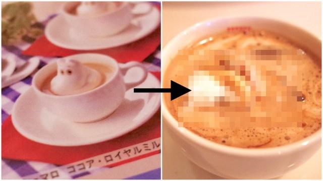 【理想と現実】 ムーミンカフェの超可愛い「ムーミンマシュマロラテ」を注文した結果 → 不器用な自分のせいで悲劇が…!