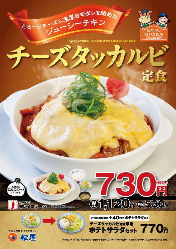 【注意】本日発売の松屋「チーズタッカルビ定食」が積雪の影響で一部店舗で販売延期になっているよ!