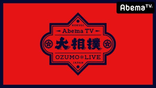 AbemaTVが1月場所から「全6場所 生中継」を開始! 今までの中継にはなかったオリジナル演出や解説が楽しめるんだって★