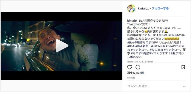 【腹筋崩壊】キンタロー。がBoAの新曲MVを本気でモノマネした結果「私の事は嫌いでもBoAさんのJazzclubの事は嫌いにならないでください」
