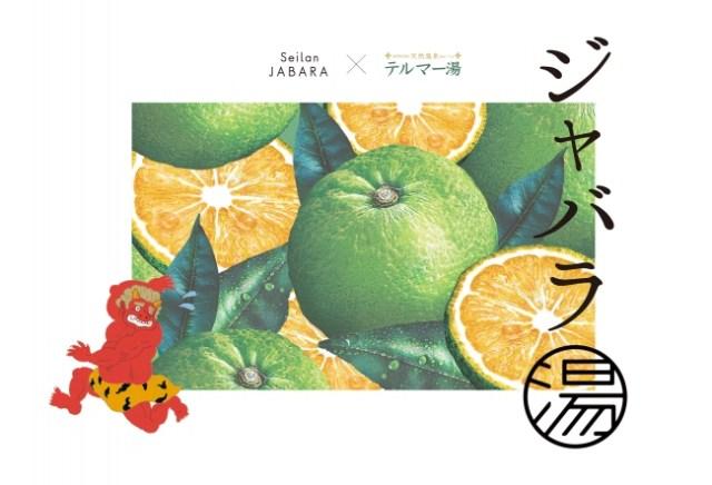 【節分おふろ】邪気を払う&美肌ゲット!? 和歌山のレア柑橘「ジャバラ」のお風呂を体験しよう