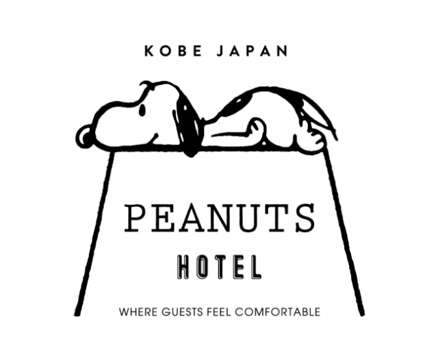神戸に「スヌーピー」がテーマの「ピーナッツホテル」が誕生するよ! 古き良きアメリカを思わせるレトロモダンな空間なんだって
