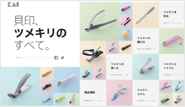 「爪切り」ってこんなに種類があるんだ…! 貝印が200種以上の爪切りを紹介するポータルサイトを公開しているよ