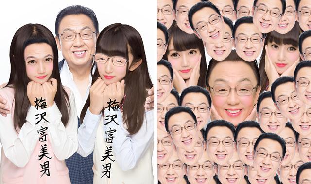【ジワる】期間限定「梅沢富美男プリ機」がヤバイ! まるで梅沢さん本人と撮影しているみたいなリアルさなのです