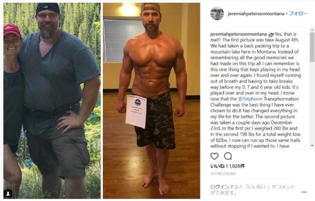 中年男性が半年間ダイエットした結果 →マイナス37キロに成功! 全くの別人にトランスフォームしてます