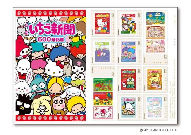 【本日発売】日本郵便がサンリオとタッグ☆ 「いちご新聞600号記念フレーム切手セット」の内容がめちゃ豪華なんです